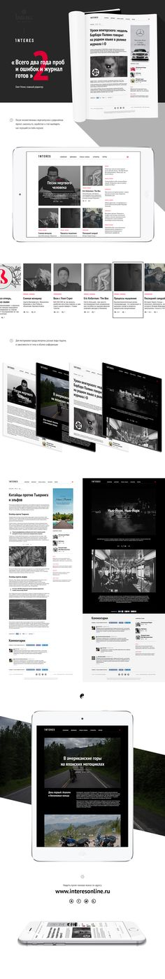 Онлайн журнал Интерес, Site © АлександрЩипаков