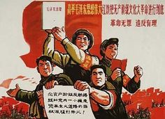"""A popular Cultural Revolution poster depicts Red Guards and their motto: ""It's no crime to revolt and there's no guilt in rebellion."""