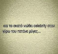 Greek Quotes, Funny Jokes, Funny Pictures, Lol, Thoughts, Writing, Humor, Feelings, Sayings