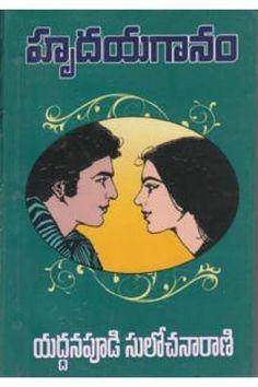 Hrudaya Ganam (హృదయగానం) by Yaddanapudi Sulochana Rani (యద్దనపూడి సులోచనారాణి) - Telugu Book Novel (తెలుగు పుస్తకం నవల) - Anandbooks.com