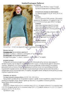 Swirled pentagon Pullover от Norah Gaughan. Обсуждение на LiveInternet - Российский Сервис Онлайн-Дневников