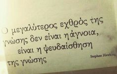 Poem Quotes, Poems, Funny Quotes, Funny Phrases, Greek Quotes, I Love You, It Hurts, Wisdom, Motivation