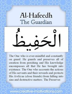 Names of Allah Al-Hafeedh