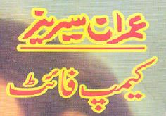 Urdu Books : Camp Fight (Imran Series) Read Online and Download free new Novel, Imran Series, Camp Fight by Mazhar Kaleem M.A. This novel is about a mission where Imran and Coronal Afridi went to fight. Writer says that it is very different story from others due to that in previous stories when Imran and Afridi came to fight for any purpose then both become one and purpose disappear among them,