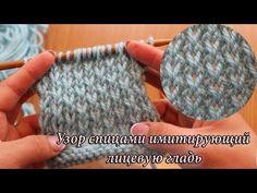 Узор спицами «Решетка», видео урок | Knitting patterns «Lattice» - YouTube