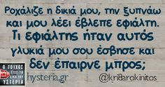 Funny Greek Quotes, Sarcastic Quotes, Funny Quotes, Funny Phrases, How To Be Likeable, Have A Laugh, English Quotes, Just For Laughs, Best Quotes