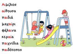 Ενότητα 5 – Σκανταλιές – Τα κατορθώματα της… ? Greek Language, Grammar, Family Guy, Letters, Comics, Learning, Taxi, Fictional Characters, Google