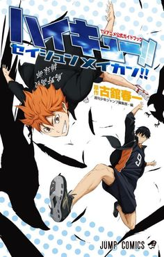 Haikyu!! ~~ Manga Guide Book :: The Shonen Jump books like these are fun for the manga fans, but disappointing for anime fans. Be careful when shopping.