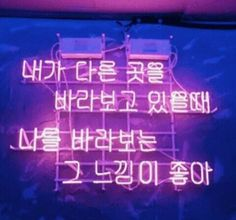 Neon Aesthetic, Korean Aesthetic, Korean Quotes, Korean Words, Learn Korean, Storm Clouds, Tumblr Wallpaper, More Than Words, Photo Quotes