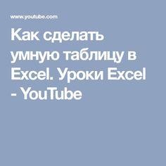 Как сделать умную таблицу в Excel. Уроки Excel - YouTube