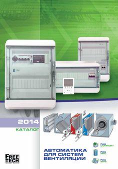 Автоматика для систем вентиляции :: FreeTech