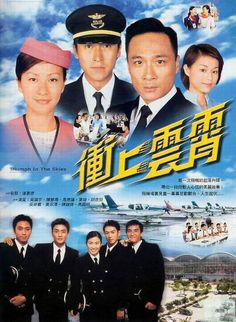 Triumph in the Skies (2003) - TVB  Addicting and very well worth the sleepless nights!