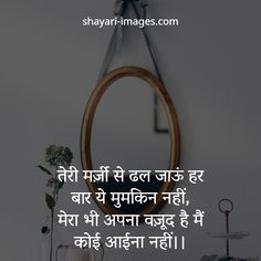 hindi shayari on life - teri marzi se dhal jau har baar ye mumkin nahi mera bhi apna vazood hai main koi aayina nahi Good Thoughts Quotes, Love Song Quotes, Mixed Feelings Quotes, Love Quotes In Hindi, Attitude Quotes, Liking Someone Quotes, Shyari Quotes, Life Quotes Pictures, Anniversary Quotes