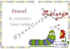Gallery.ru / Фото #4 - Обложки на паспорт - Irina-ozerskaya