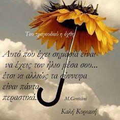 Καλημέρα. First Dates, Greek Quotes, How To Better Yourself, Motivation Inspiration, Deep Thoughts, Kids And Parenting, Good Morning, Funny Pictures, Inspirational Quotes