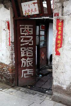 安福饭店  Hohhot, Inner Mongolia  China