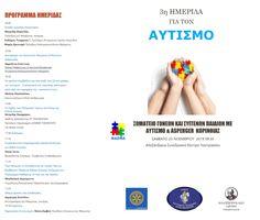 """Το Σωματείο Γονέων Παιδιών και Συγγενών Παιδιών με Αυτισμό και Άσπεργκερ Κορινθίας με την επωνυμία """"Φάσμα"""" συνεχίζοντας τη προσπάθεια του να ενημερώσει όσους περισσότερους γίνεται για το Αυτισμό, ανακοινώνει την 3η Ημερίδα μας που θα γίνει την 23η Νοεμβρίου 2019 στο Αλεξάνδρειο Συνεδριακό Κέντρο Λουτρακίου."""