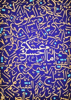Allah Mohammed Ali Fatima Hassan Hussain | Calligraphy ...