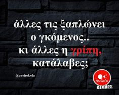 Funny Greek Quotes, Funny Quotes, True Words, Sarcasm, Favorite Quotes, Life Is Good, Humor, Sadness, Funny Shit