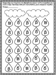 Παιχνίδι με την αλαφαβήτα. Για τα παιδιά της πρώτης δημοτικού, για τα… Alphabet, Learn Greek, Starting School, School Lessons, Creative Activities, Grade 1, Coloring Pages, Kindergarten, Preschool