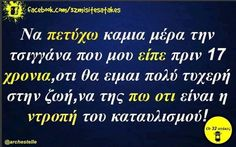 Funny Memes, Jokes, Funny Shit, Favorite Quotes, Best Quotes, Greek Quotes, Life Is Good, Lol, Sayings