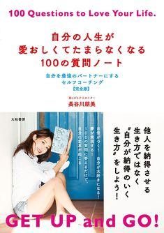 Amazon.co.jp: 自分の人生が愛おしくてたまらなくなる100の質問ノート eBook: 長谷川朋美: Kindleストア
