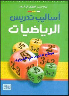 تحميل كتاب أساسيات تدريس الرياضيات Pdf ـ تأليف صلاح عبد اللطيف Teaching Mathematics Teaching Mathematics
