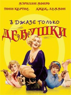 Some Like It Hot | Russian movie poster, 1959.
