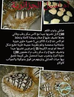 Arabic Sweets, Arabic Food, Biscuits, Cake Recipes, Food And Drink, Cooking Recipes, Bread, Homemade, Cookies