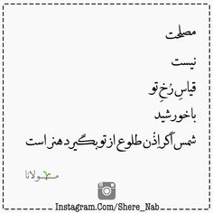 Bio Quotes, Rumi Quotes, Twitter Quotes Funny, Hight Light, Message Wallpaper, Intelligence Quotes, Pomes, Persian Poetry, Persian Quotes
