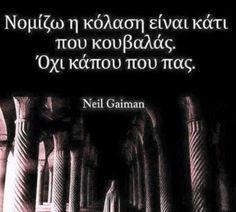 Νομίζ... ματα... Neil Gaiman, Beautiful Mind, Greek Quotes, Wisdom Quotes, Words, Life, Fictional Characters, Pictures, Photos