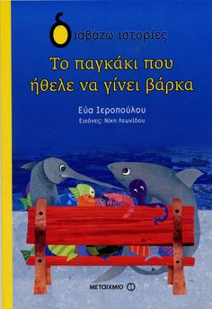 """""""A bench that wished it was a boat"""". A sweet story about dreams and friendship! Sweet Stories, Book Publishing, My Books, Greece, Friendship, Bench, Boat, Dreams, Illustration"""