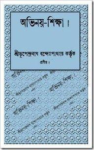 Thakurmar Jhuli Pdf File