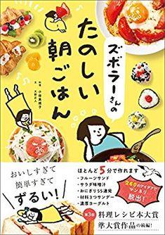 ズボラーさんのたのしい朝ごはん | 小田 真規子, 大野 正人 |本 | 通販 | Amazon