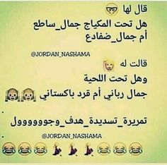 Funny Study Quotes, Funny Qoutes, Jokes Quotes, Comedy Quotes, Arabic Jokes, Arabic Funny, Funny Arabic Quotes, Funny Photo Memes, Funny Picture Jokes