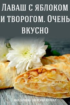 Veg Dishes, Seafood Dishes, Tasty Dishes, Cooking Recipes, Healthy Recipes, Love Eat, Russian Recipes, Winter Food, Winter Meals