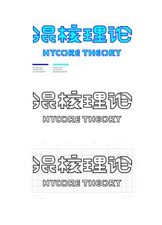 混核理論|HYCORE THEORY on Behance
