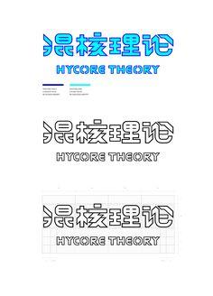 混核理論 HYCORE THEORY on Behance
