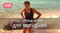 10 Лучших Упражнений для Похудения. Елена Силка.