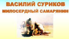 Василий Суриков. Милосердный самарянин