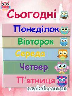 Natali Morgun's media statistics and analytics Montessori Kindergarten, Ukrainian Language, Teacher Notebook, Home Schooling, Classroom Decor, Kids And Parenting, Diy And Crafts, Activities, Writing