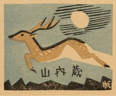 Senpan Maekawa, Art-exlibris.net