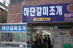 부산시 사하구 하단동 하단역2번출구...하단갈미조개..20140418
