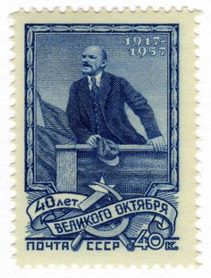 """A Soviet stamp """"40th Anniversary of the October Revolution"""" (1957)"""