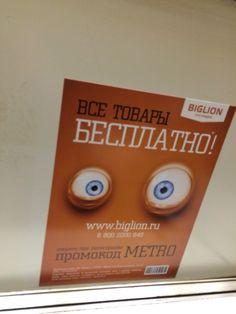 Классный дизайн и оффер. В общем это хороший пример рекламы в метро. #marketing #smm