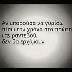 Greek Quotes, True Stories, Love Story, Love Quotes, Advice, Writing, Motivation, Feelings, Reading