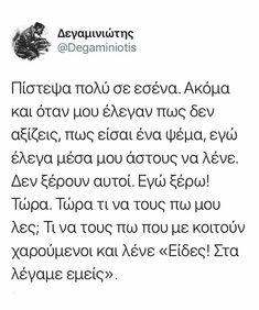 Θυμάσε την άδεια οδήγησης? Greek Quotes, So True, True Stories, Love Quotes, It Hurts, Words, Life, Gq, Qoutes Of Love