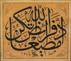 Calligraphy Course, Arabic Calligraphy Art, Instagram Posts, Karma, Masters, Artworks, Master's Degree, Arabic Calligraphy, Art Pieces