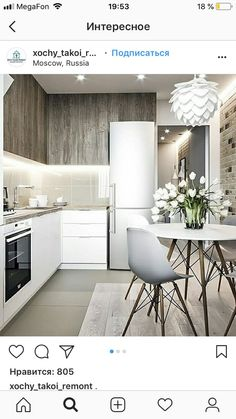 VK is the largest European social network with more than 100 million active users. Small Apartment Kitchen, Home Kitchens, Home Decor Kitchen, Kitchen Room Design, Kitchen Interior, Interior Design Kitchen, House Interior, Kitchen Furniture Design, Modern Kitchen Design