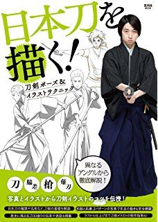 Image result for 『ポーズ集「刀男子」』